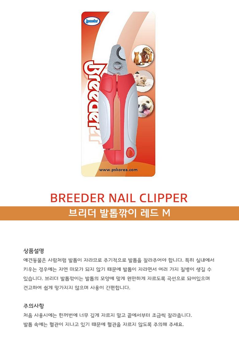 브리더 발톱깎기 레드 M - 브리더, 4,700원, 미용/목욕용품, 발톱/발 관리