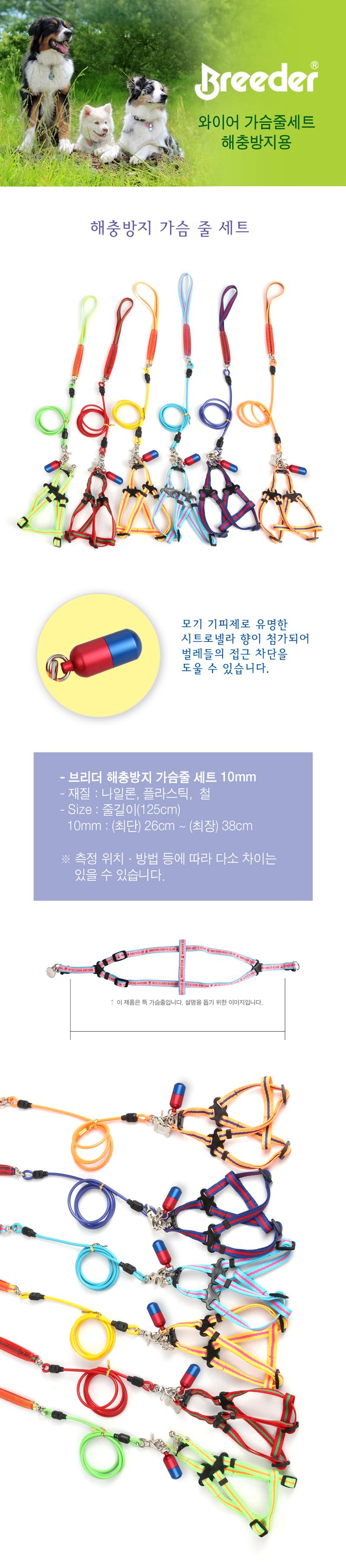 브리더 국산 형광와이어(해충방지용) 가슴줄세트 10mm (색상랜덤) - 브리더, 9,400원, 이동장/리드줄/야외용품, 목줄/가슴줄