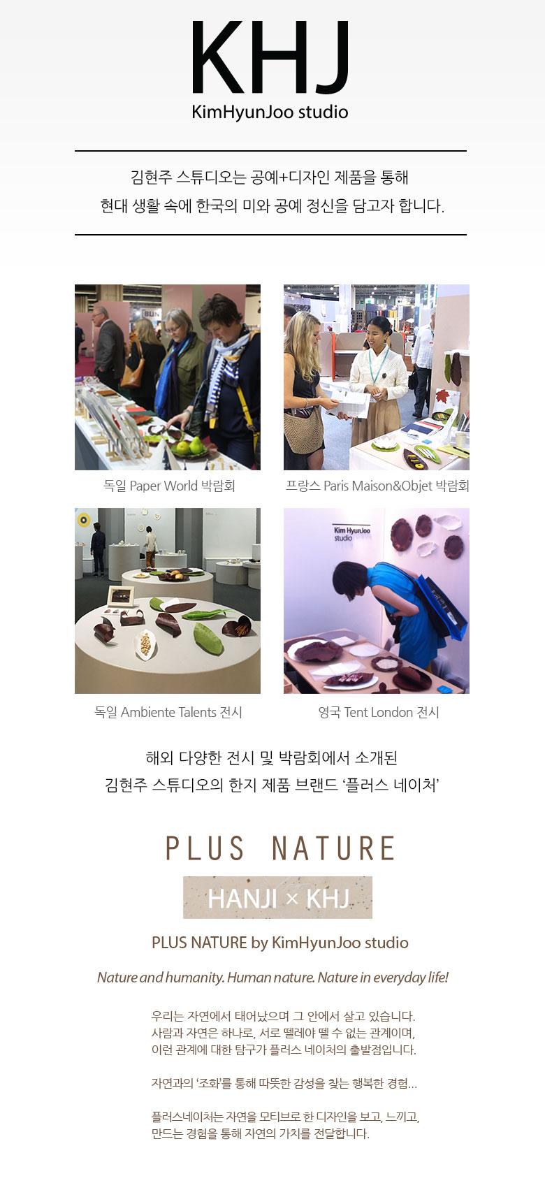 PLUS NATURE 한지 노트 스몰 - 김현주 스튜디오, 10,800원, 베이직노트, 유선노트