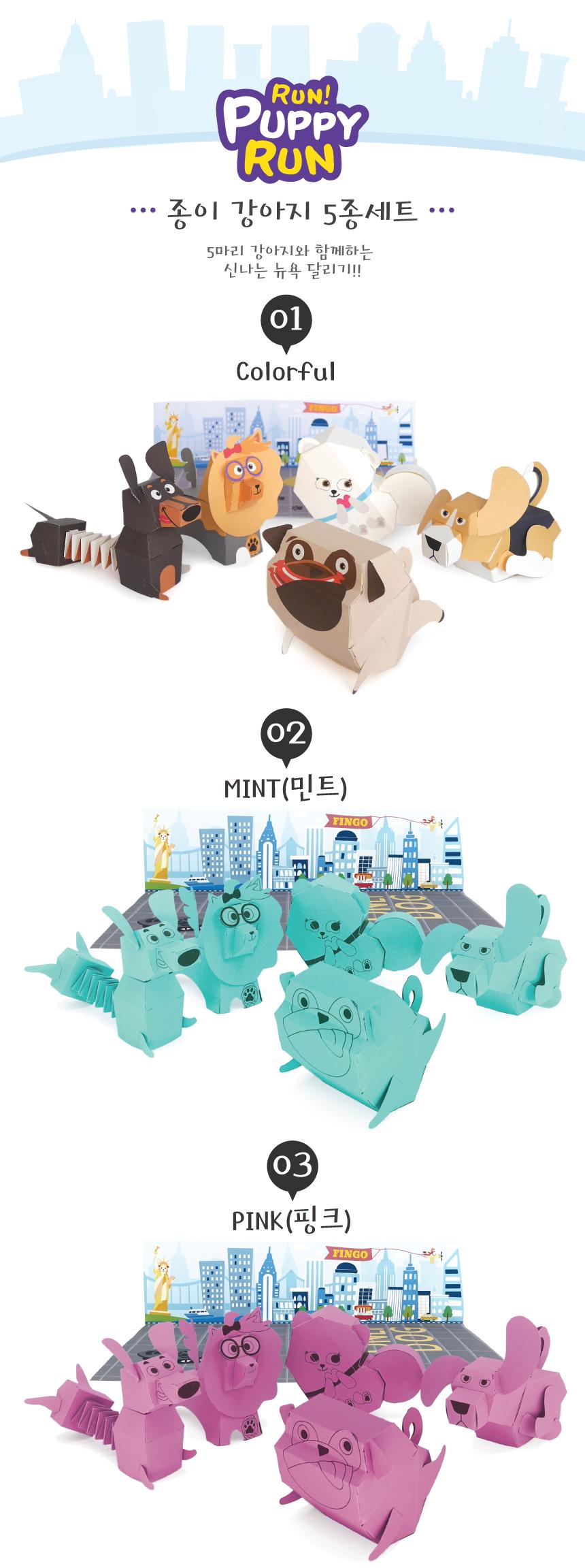 5마리 강아지 페이퍼토이_달려라퍼피 - 달려라 퍼피, 5,500원, 페이퍼 토이, 동물