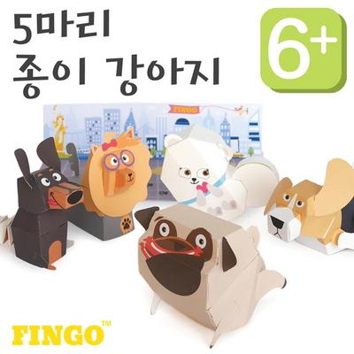 5마리 강아지 페이퍼토이_달려라퍼피