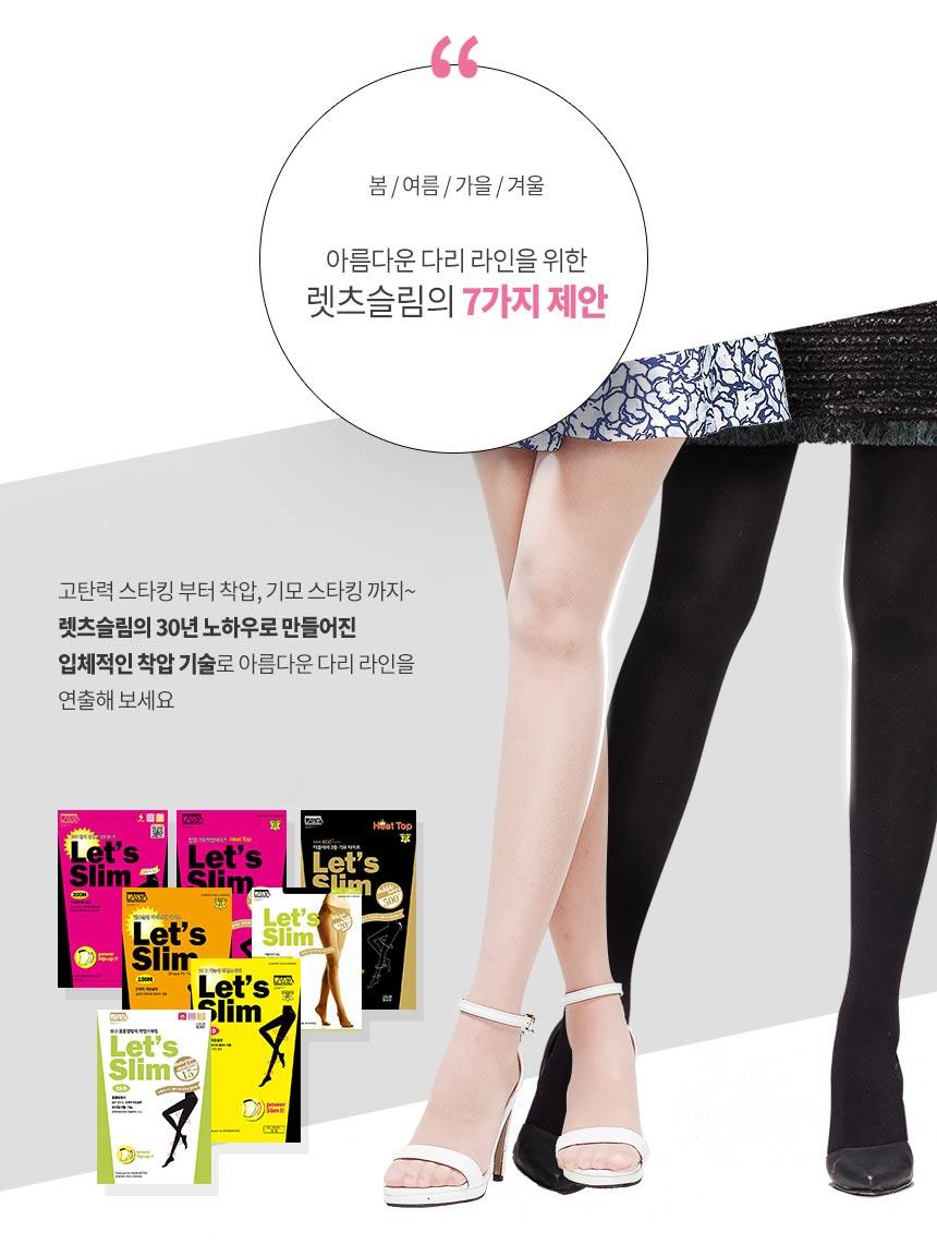 렛츠슬림 30D 고탄력 여성 압박스타킹 3color 유발 9부 - 렛츠슬림, 9,000원, 스타킹, 스타킹