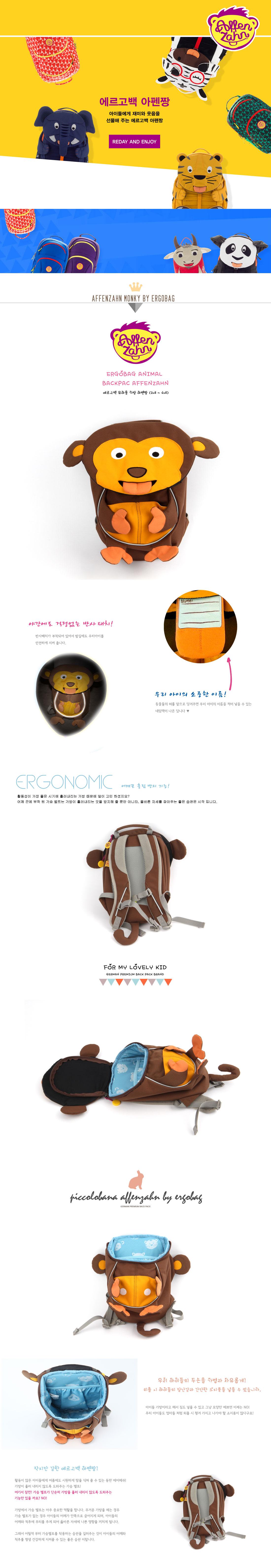 아펜짱 몽키 알버트 - 아펜짱, 39,000원, 가방, 백팩