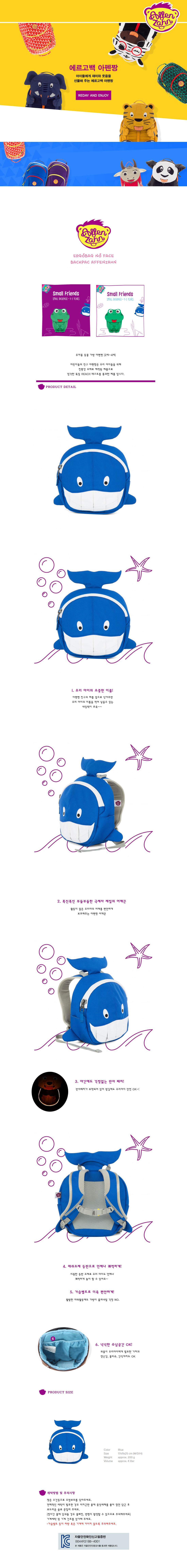 아펜짱 윌리 웨일 - 아펜짱, 54,000원, 가방, 백팩