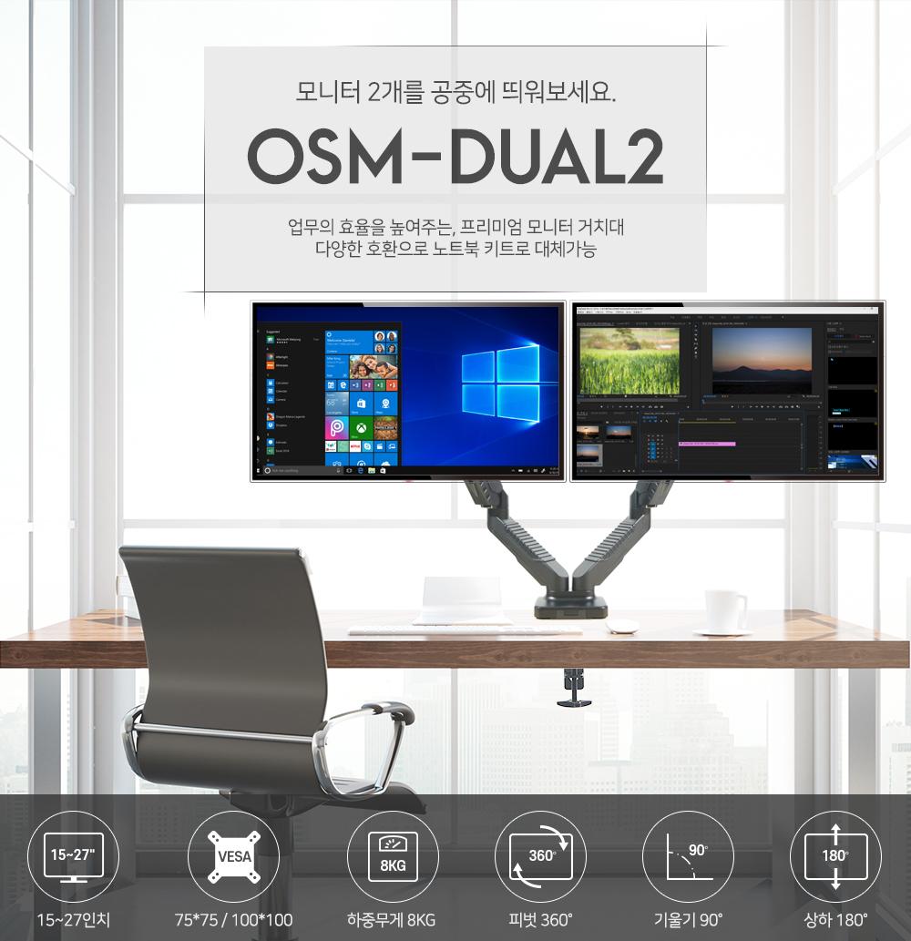 아워스페이스 가스스프링 싱글 모니터암 OSM-Dual2 - 아워스페이스, 81,000원, 모니터 용품, 모니터 거치대