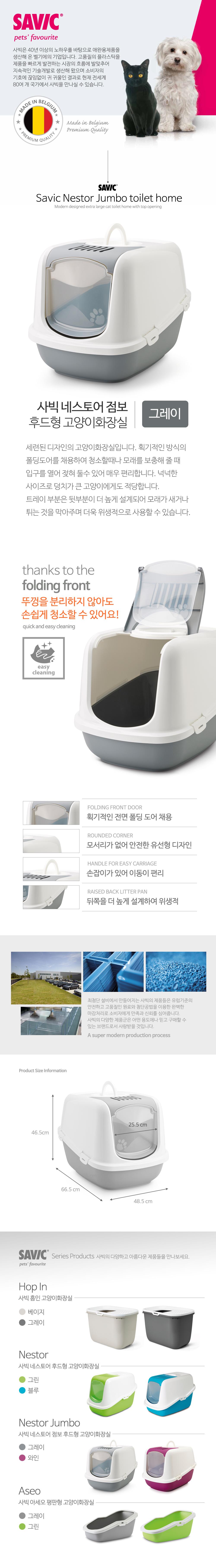 사빅 네스토어 점보 후드형 화장실 그레이 - 사빅, 36,000원, 화장실/위생용품, 화장실