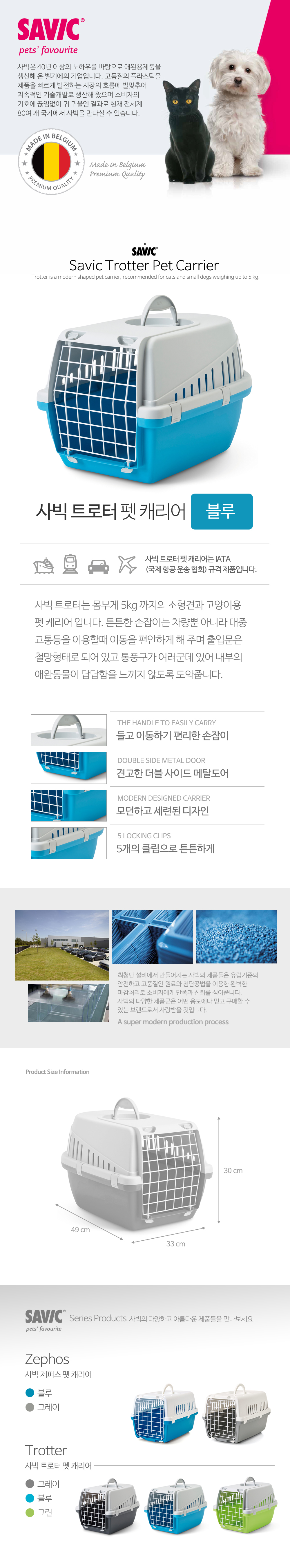 사빅 트로터 이동장 블루 - 사빅, 17,670원, 이동장/리드줄/야외용품, 이동가방