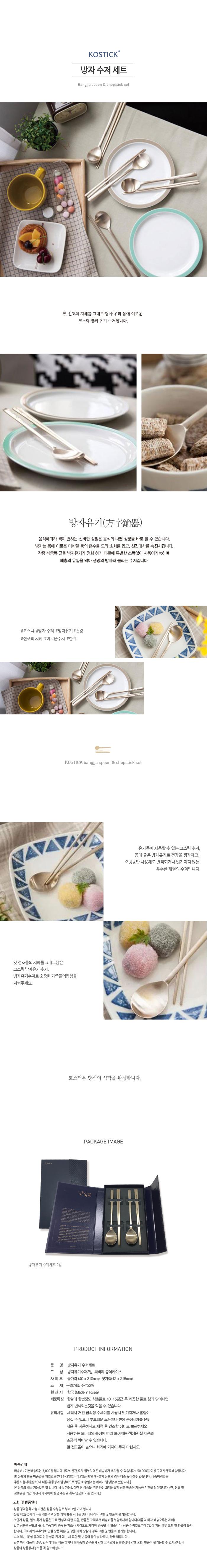 방자유기 수저세트 - 코스틱, 89,100원, 숟가락/젓가락/스틱, 숟가락/젓가락 세트