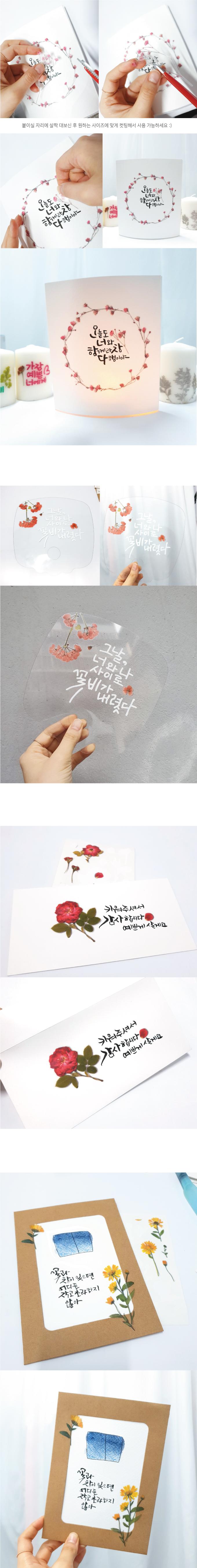 신상 어프리 압화 스티커-다이어리꾸미기 꽃 다꾸2,100원-기쁨기업디자인문구, 데코레이션, 스티커, 압화스티커바보사랑신상 어프리 압화 스티커-다이어리꾸미기 꽃 다꾸2,100원-기쁨기업디자인문구, 데코레이션, 스티커, 압화스티커바보사랑