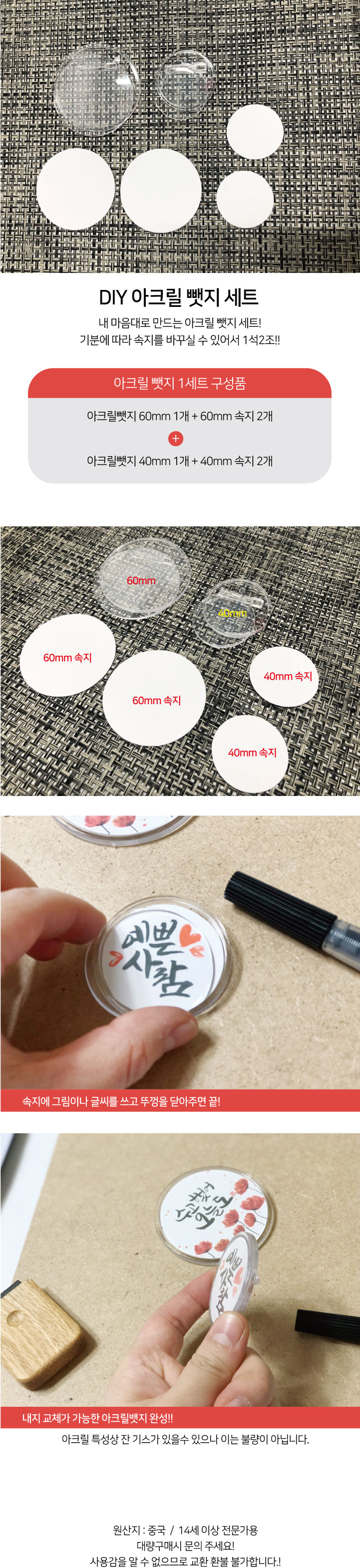 아크릴뱃지세트 반제품(4cm+6cm) 속지포함 - 기쁨기업, 1,380원, 아이디어 상품, 아이디어 상품