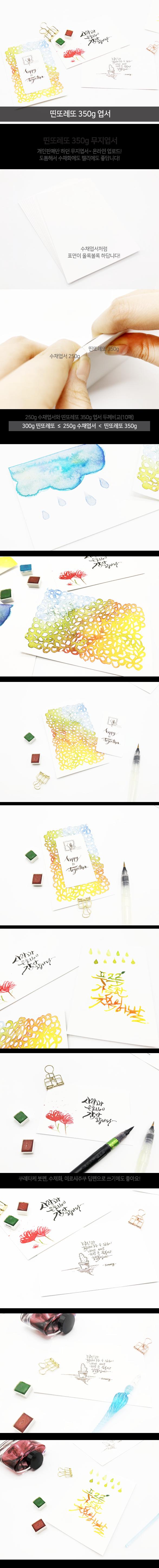 캘리그라피 띤또레또엽서 350g  127-178mm 100매 - 기쁨기업, 7,000원, 엽서, 주문제작엽서