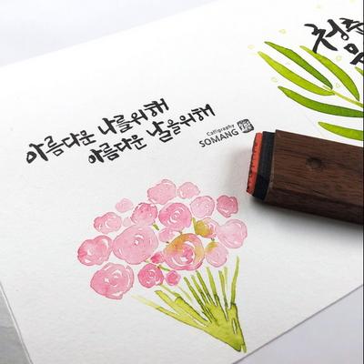 주문제작 2줄 서명스탬프 낙관 일체형