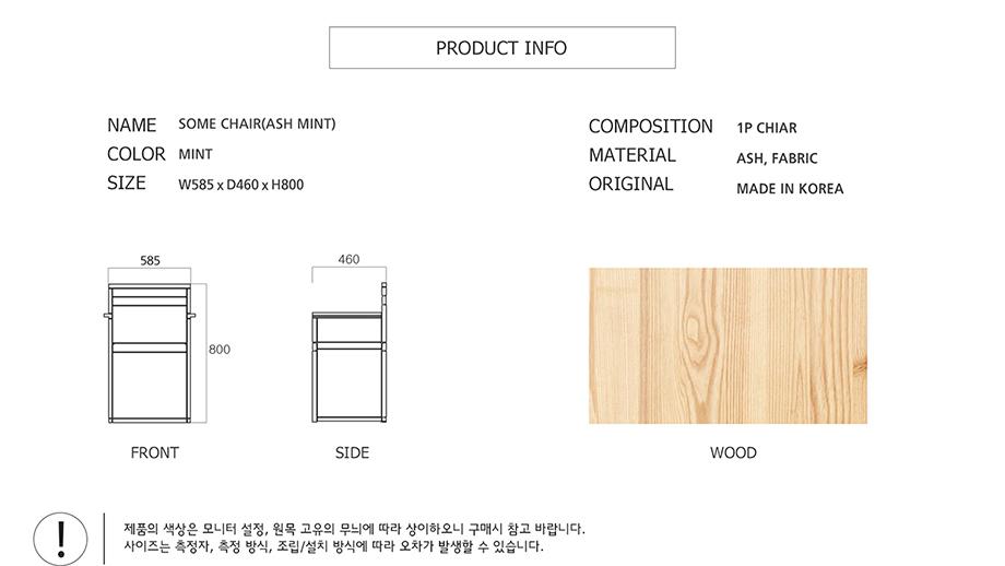 SOME CHAIR 애쉬 민트 R - 라뷔에쎄, 278,400원, 디자인 의자, 패브릭의자