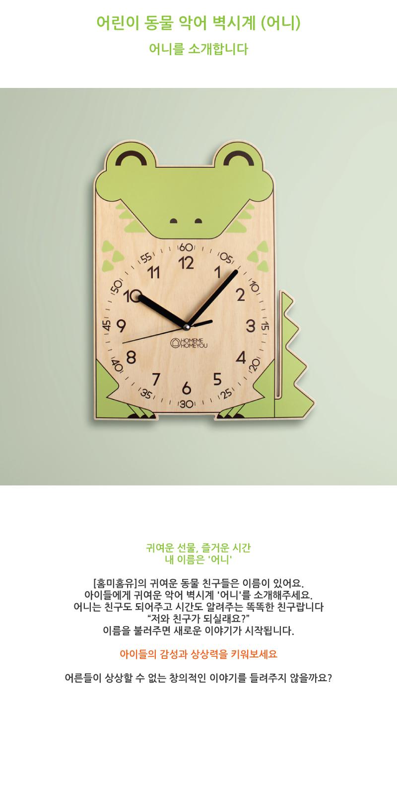악어 동물 교육용 아동 벽시계 어니 - 홈미홈유, 39,500원, 벽시계, 우드벽시계