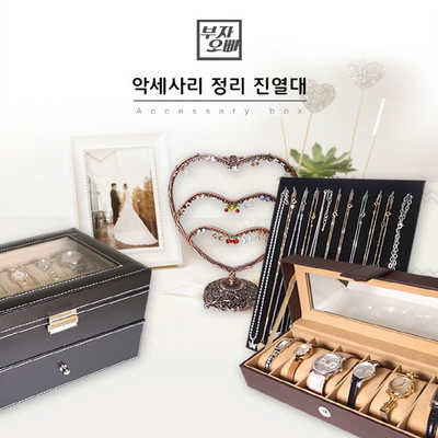 심플 악세사리 진열대 / 시계보관함 34종