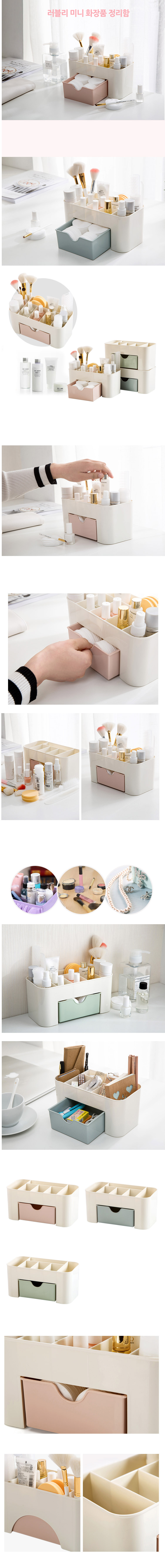 러블리 다용도 화장품 정리함 수납함 - 부자오빠, 3,700원, 정리함, 화장품정리함