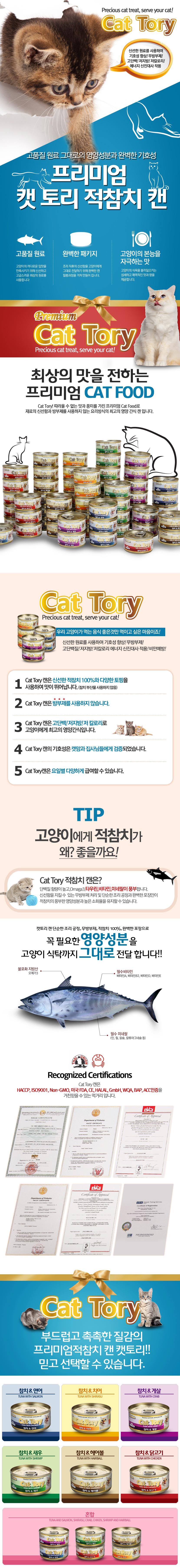 프리미엄 캣토리 고양이캔 참치닭고기 80g - 캣토리, 650원, 간식/캣닢, 캔