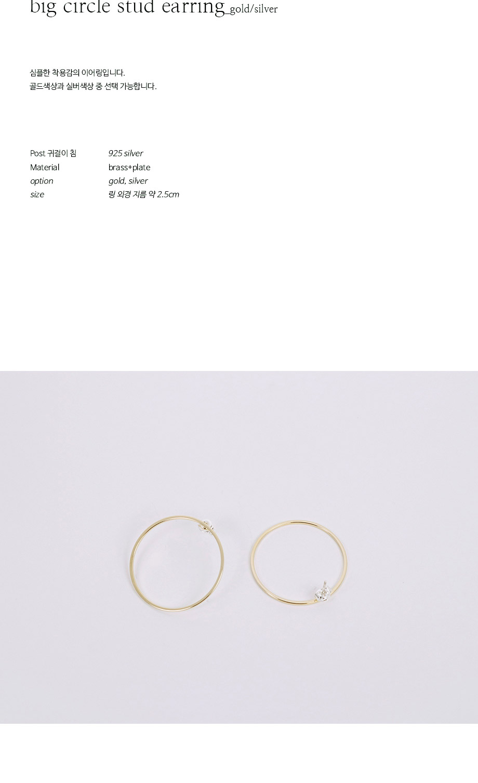 big circle stud earring10,000원-레스이즈모어패션잡화, 주얼리, 귀걸이, 패션바보사랑big circle stud earring10,000원-레스이즈모어패션잡화, 주얼리, 귀걸이, 패션바보사랑