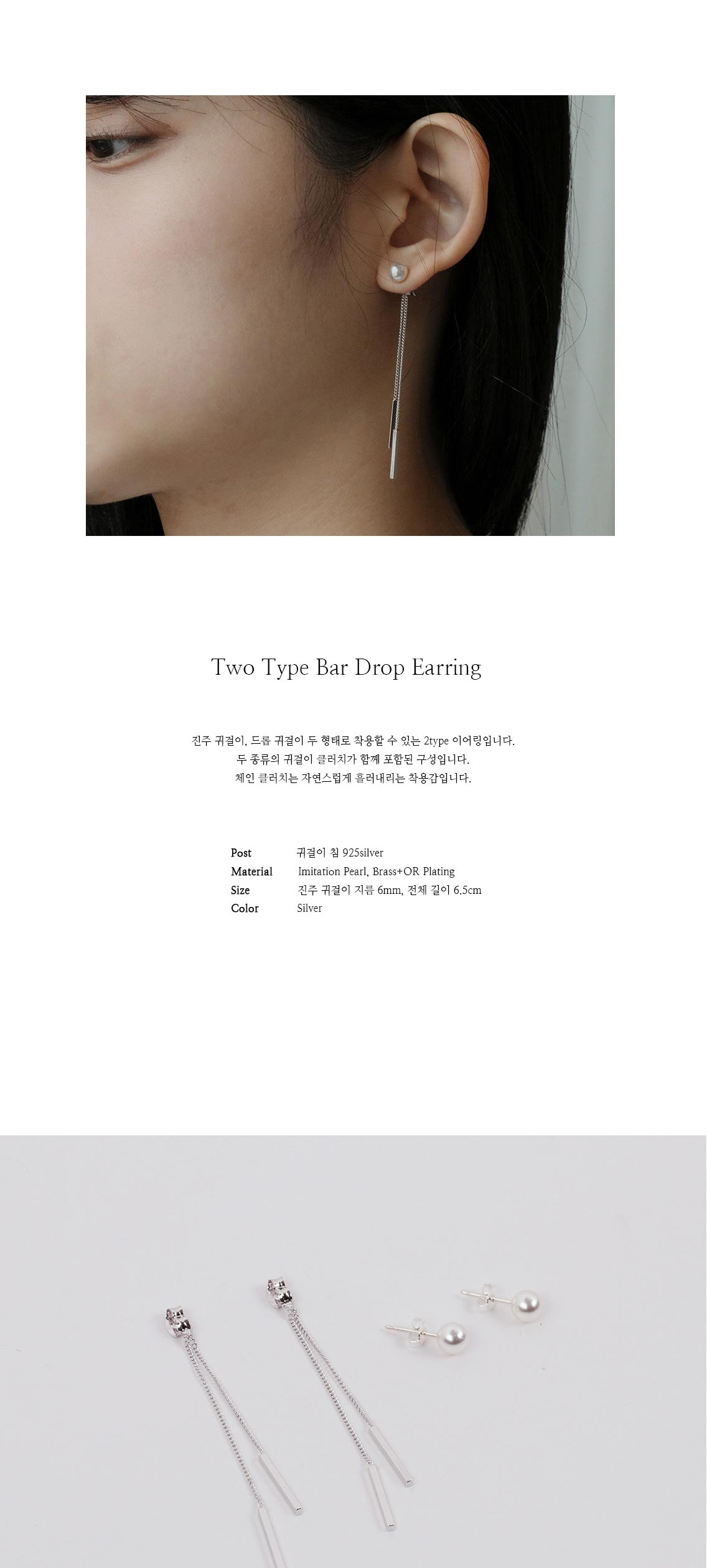 two type bar drop earring15,400원-레스이즈모어패션잡화, 주얼리, 귀걸이, 패션바보사랑two type bar drop earring15,400원-레스이즈모어패션잡화, 주얼리, 귀걸이, 패션바보사랑