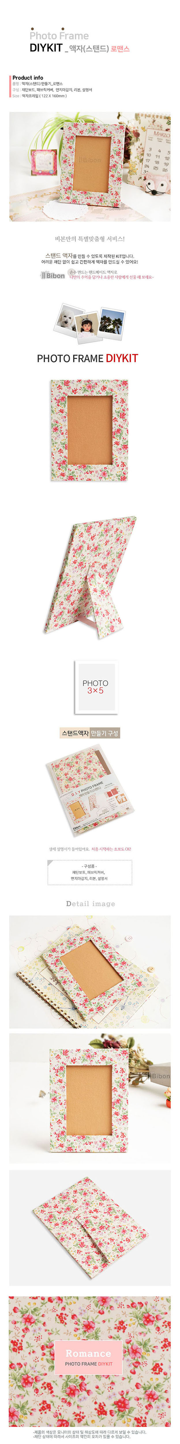 액자(스탠드형) 만들기 KIT _로맨스 - 비본, 3,500원, 종이공예/북아트, 북아트 패키지