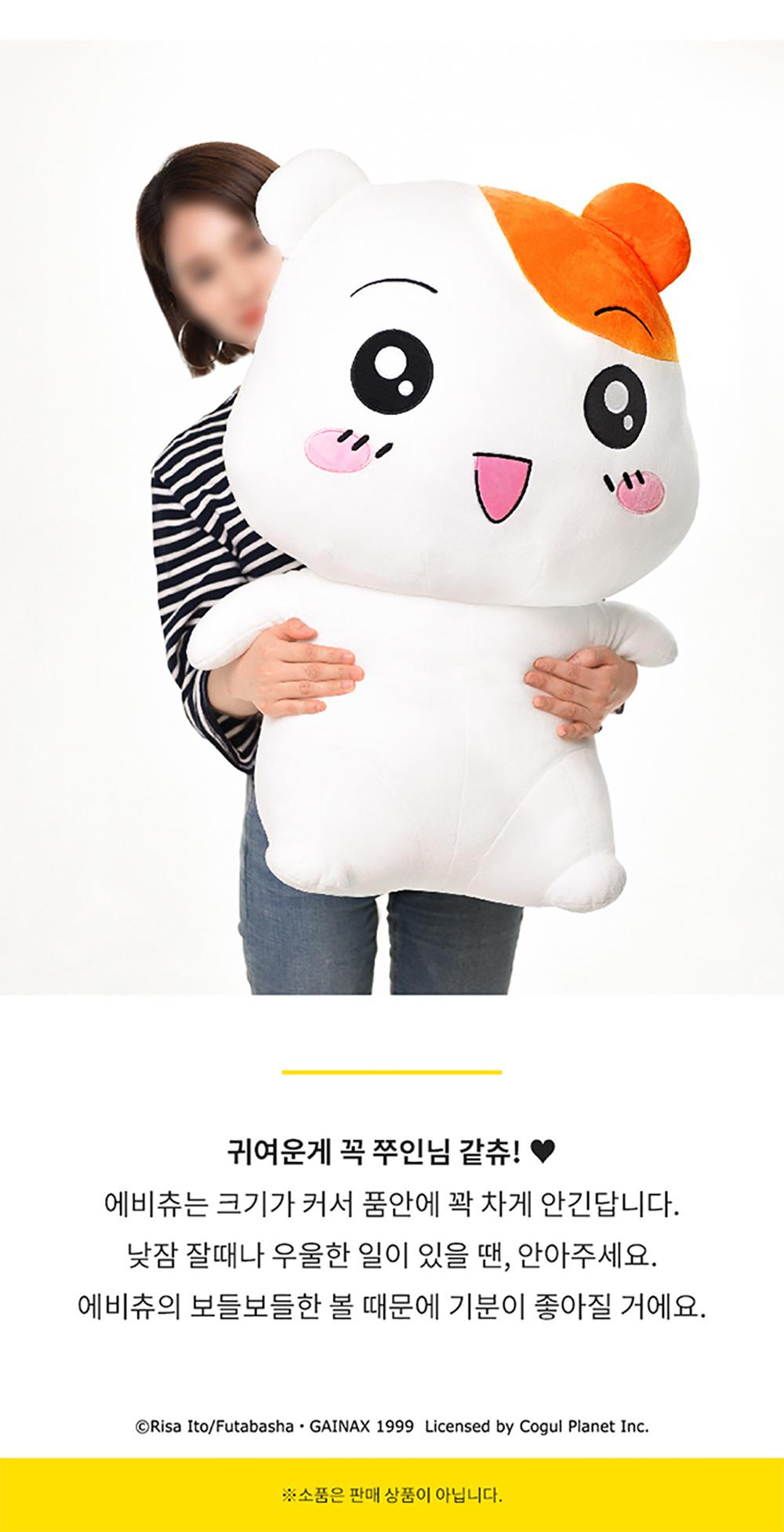 에비츄 자이언트 인형 (70cm) - 에비츄, 49,000원, 캐릭터인형, 기타 캐릭터 인형