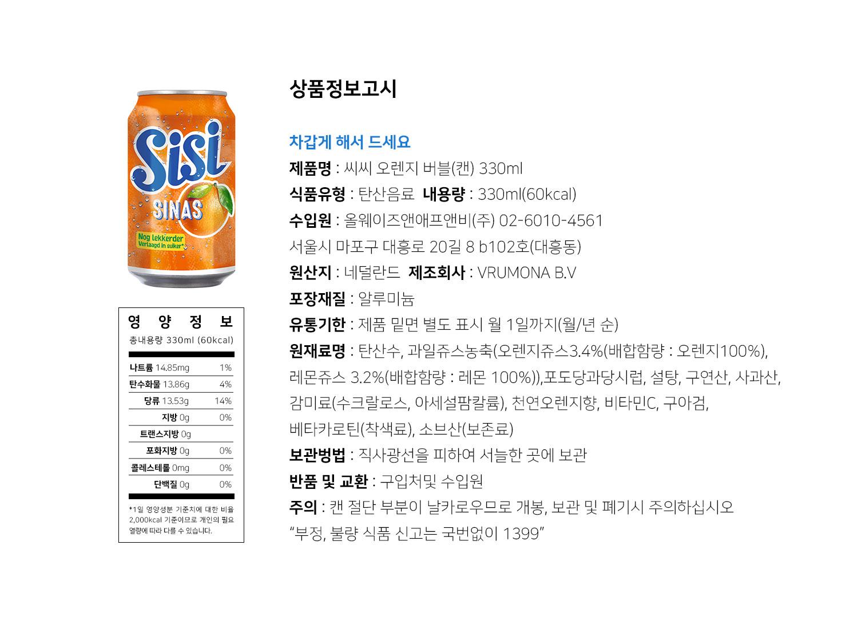씨씨 오렌지(캔) 330ml x 24ea (탄산) - 씨씨, 38,400원, 음료/주스/생수, 탄산음료
