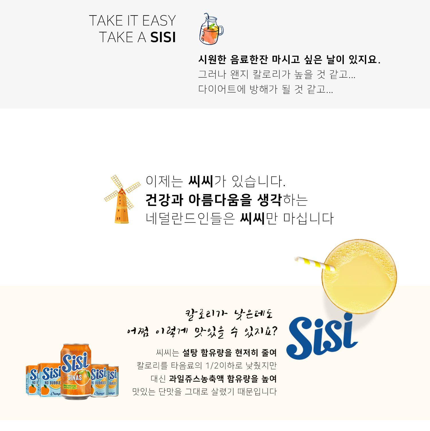 씨씨 오렌지 노버블(캔) 150ml x 24ea(무탄산) - 씨씨, 33,600원, 음료/주스/생수, 주스/과즙