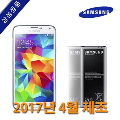 삼성정품 갤럭시S5 배터리 SM-G900,906 2017년 이후