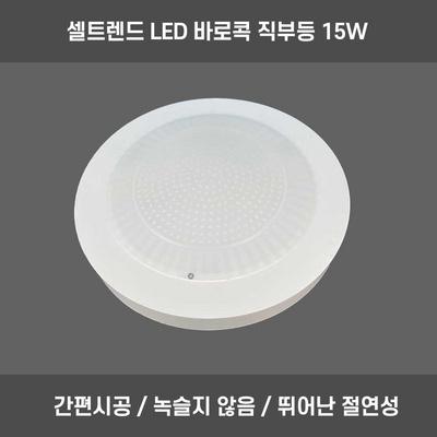 바로콕 LED 직부등 15W 현관 계단 복도 화장실 주광색