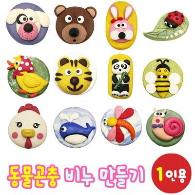 비누클레이-아트솝클레이-동물곤충 비누 만들기 (1인용)