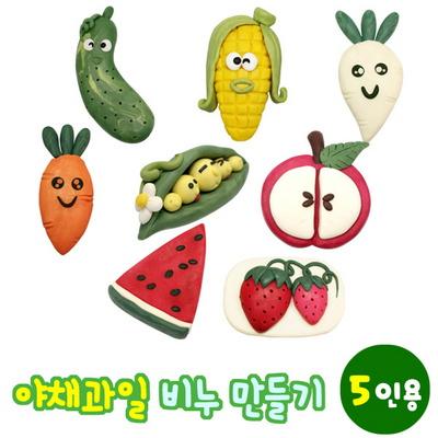비누클레이-아트솝클레이-야채과일 비누 만들기 (5인용)