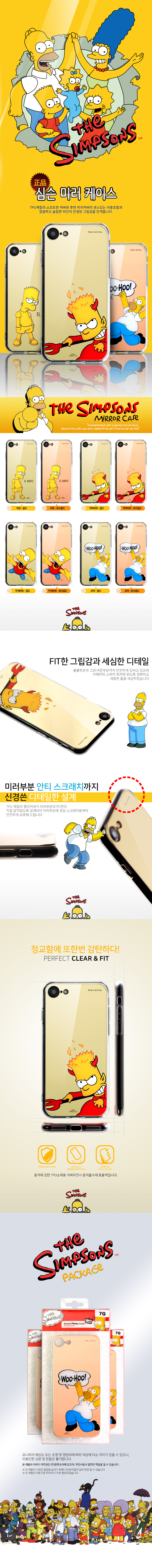 심슨 미러 케이스 - 아이폰용 - 엑시트나인, 5,900원, 케이스, 아이폰6S/6S플러스