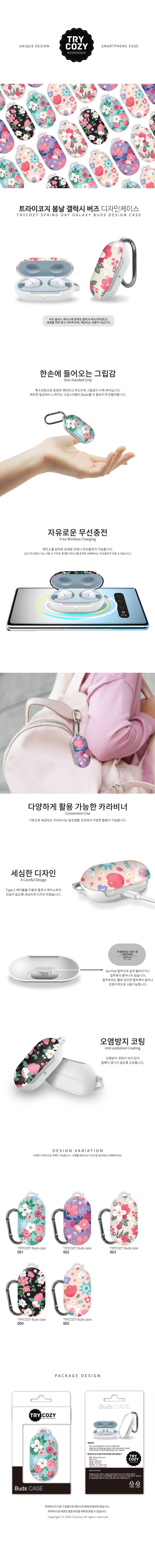 봄날 삼성 갤럭시 버즈버즈플러스 공용케이스 - 엑시트나인, 15,000원, 이어폰, 블루투스 이어폰