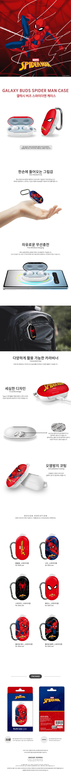 마블 스파이더맨 갤럭시 버즈 플러스 케이스 - 엑시트나인, 17,000원, 이어폰, 블루투스 이어폰