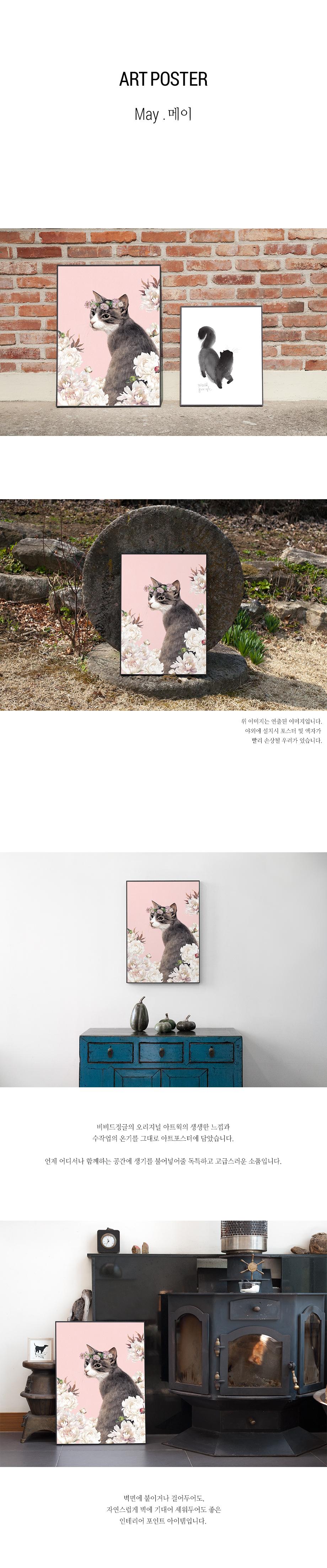 고양이 메이 아트 포스터35,000원-비비드정글인테리어, 액자/홈갤러리, 홈갤러리, 포스터바보사랑고양이 메이 아트 포스터35,000원-비비드정글인테리어, 액자/홈갤러리, 홈갤러리, 포스터바보사랑
