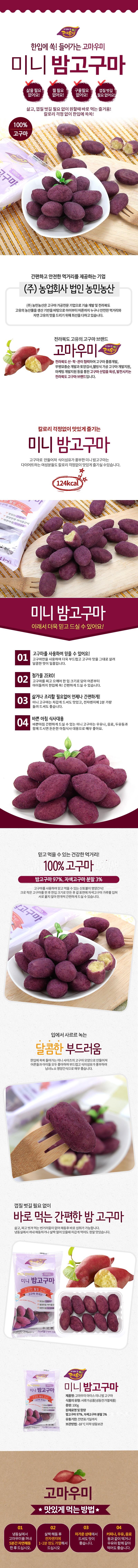 진짜 고구마로 만든 미니밤고구마 - 고마우미, 1,490원, 샐러드, 고구마 샐러드