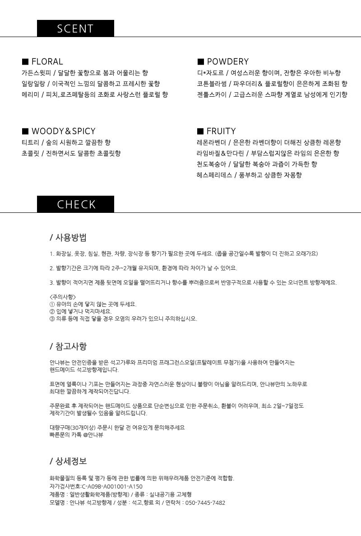 신랑신부 석고방향제_신혼부부 선물추천 - 안나뷰, 20,000원, 방향제, 석고방향제