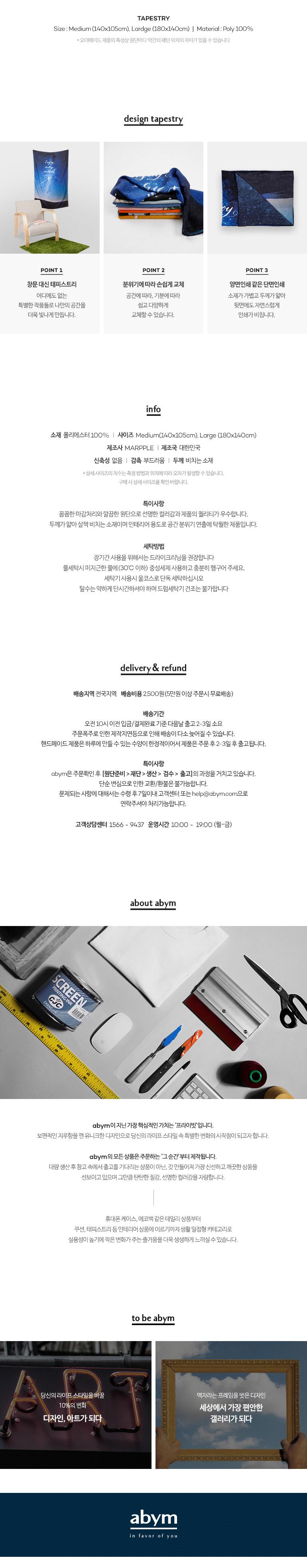 white stone 태피스트리 - 에이바이엠, 29,000원, 벽장식, 앤틱 벽장식