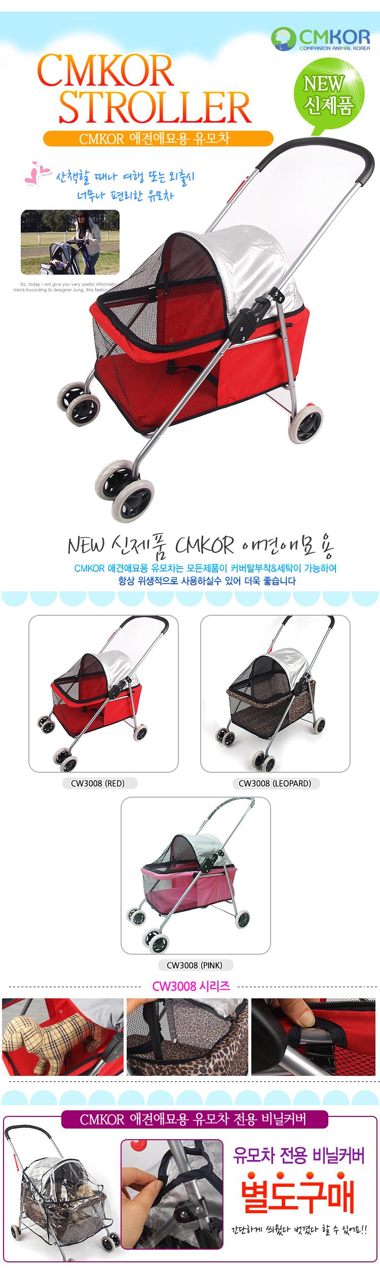 CM CW3008 반려동물 유모차 레오파드 - CM코리아, 77,000원, 이동장/리드줄/야외용품, 유모차