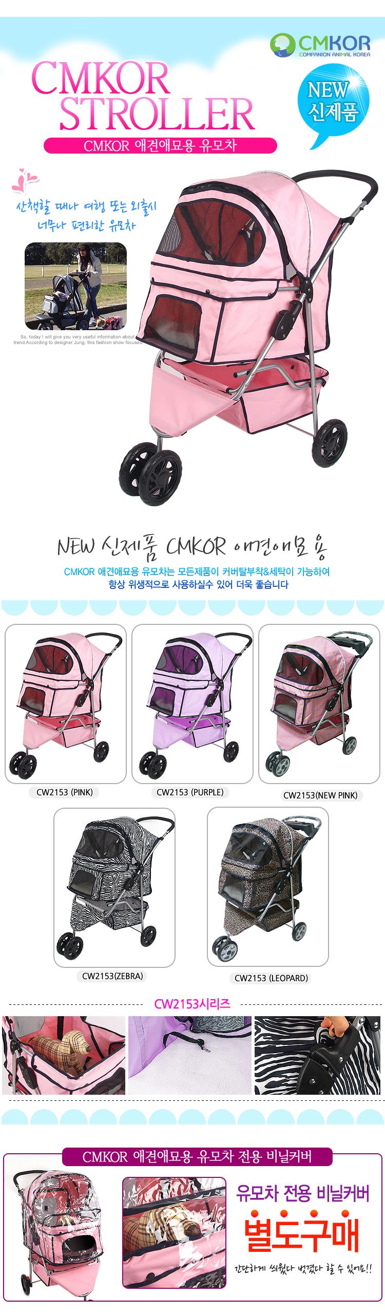 CM CW2153 반려동물 유모차 핑크 - CM코리아, 130,000원, 이동장/리드줄/야외용품, 유모차