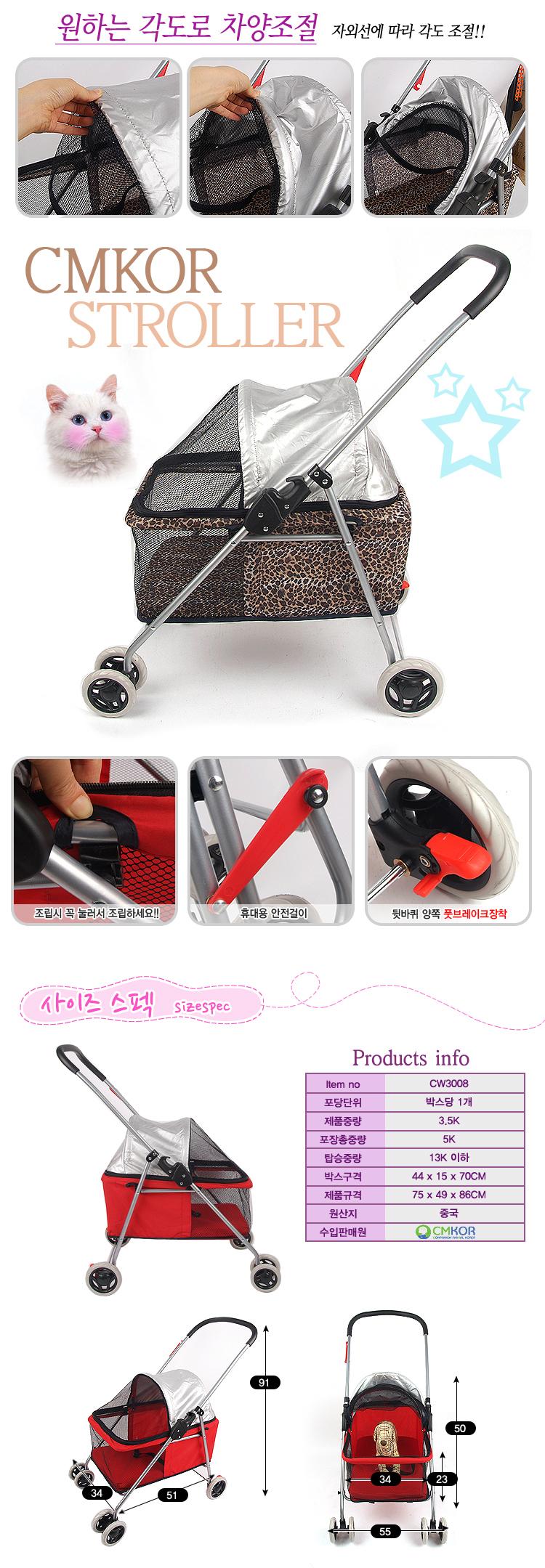 CM CW3008 반려동물 유모차 레드 - CMKOR, 77,000원, 이동장/리드줄/야외용품, 유모차