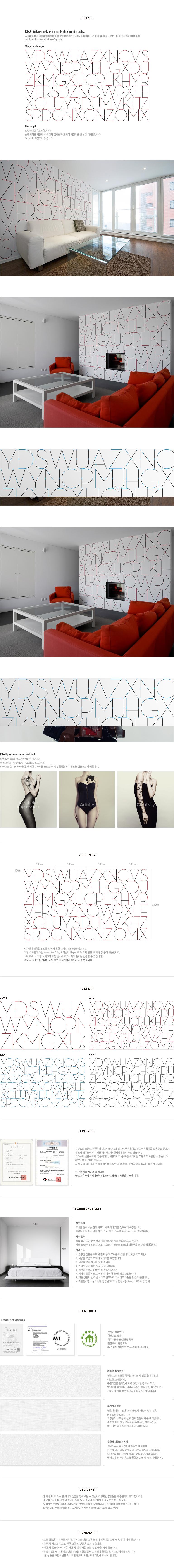보그1-Vogue1 - 디아스, 240,000원, 벽시/시트지, 디자인벽지