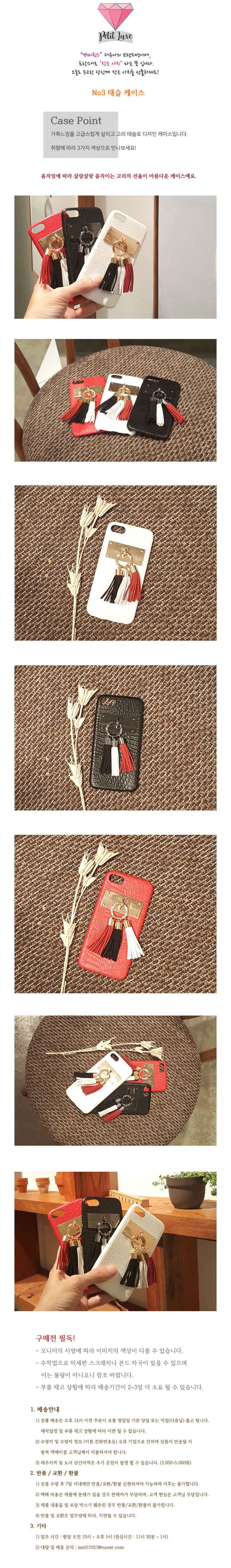 (아이폰6+ 아이폰7+) NO3태슬 가죽 아이폰 특이한 케이스 - 더유나, 17,900원, 케이스, 아이폰7