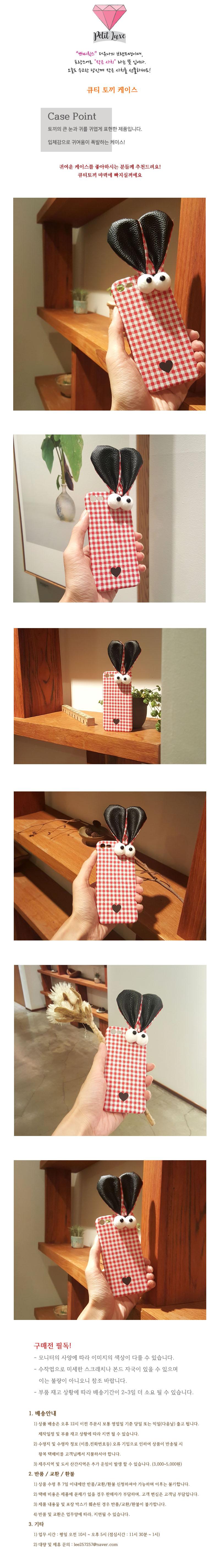 (아이폰6+ 아이폰7+) 귀여운 토끼 아이폰 특이한 케이스 - 더유나, 16,900원, 케이스, 아이폰7