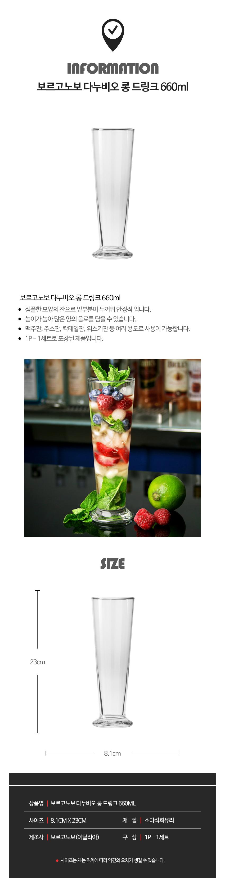 보르고노보 다누비오 롱 드링크 660ml - 보르고노보, 6,000원, 유리컵/술잔, 유리컵