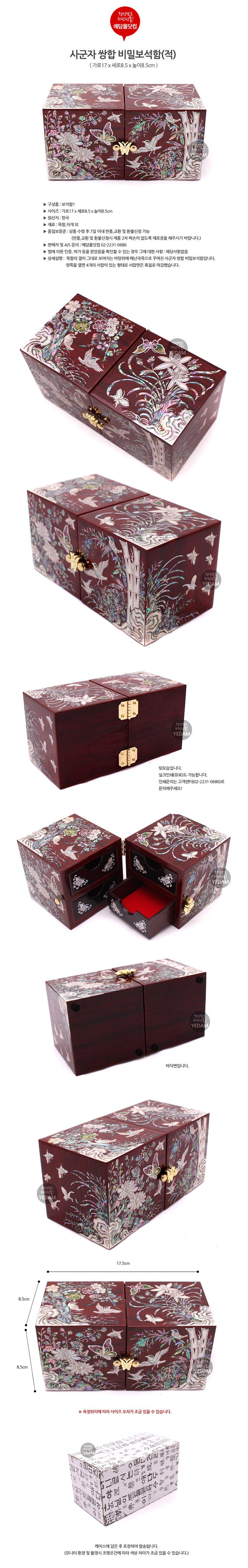 나전칠기 자개 쌍합 보석함 사군자 - 적 - 예담몰닷컴, 55,000원, 보관함/진열대, 주얼리보관함