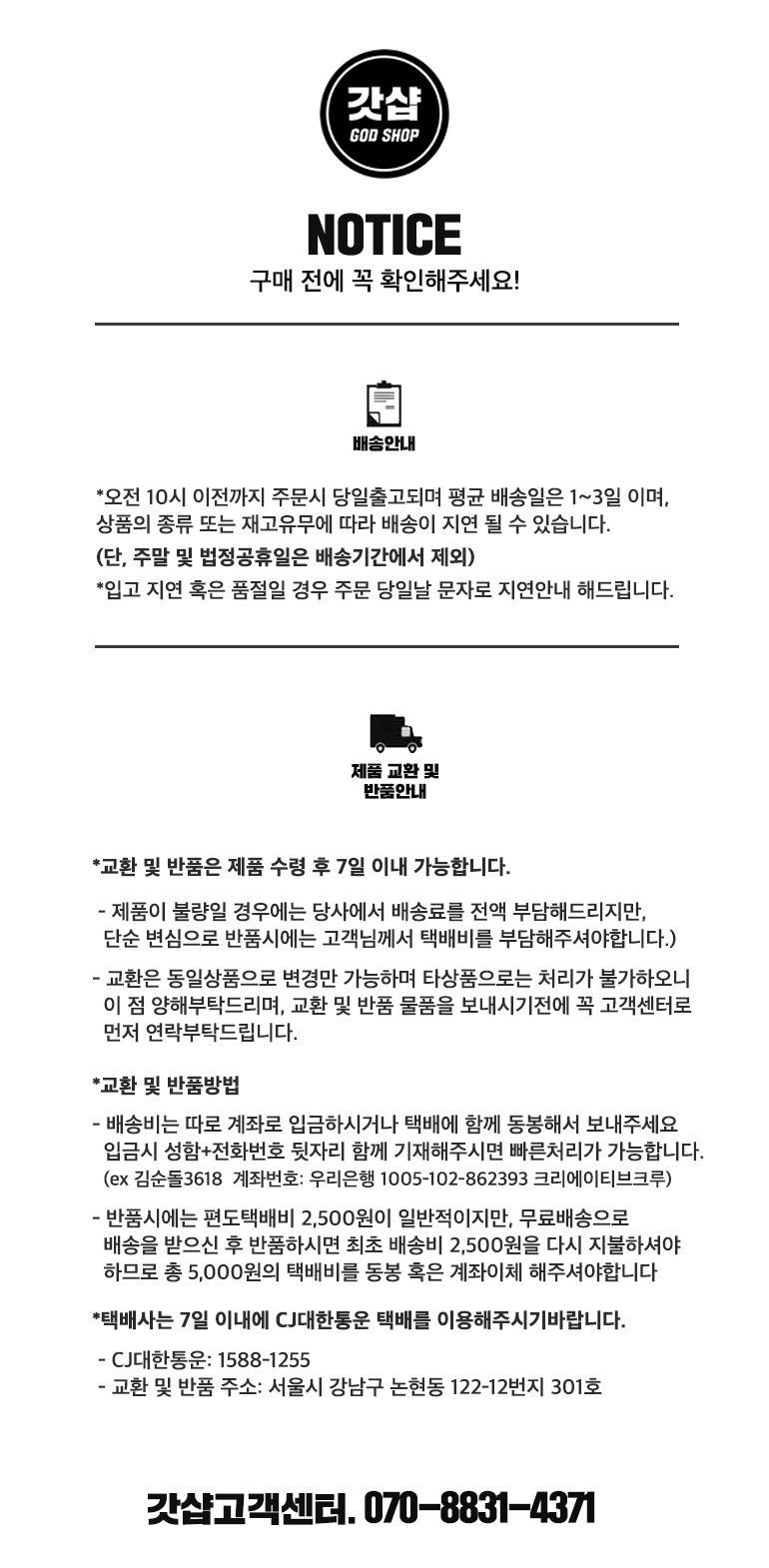 갓샵 구취제거스프레이 - 갓샵, 5,000원, 양치, 치약/디스펜서