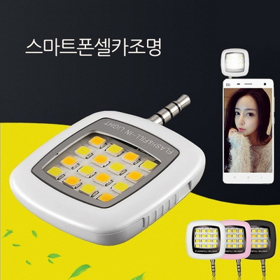 LED 셀카조명