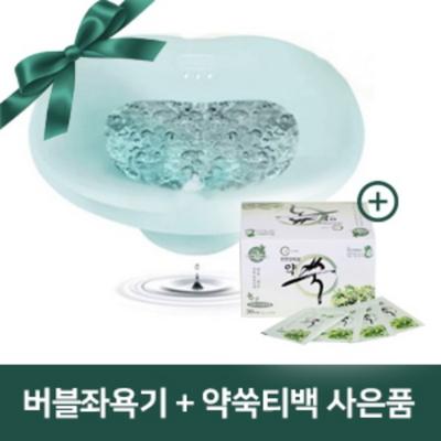 [특허정품+선착순사은품] 국내최초 무선 버블좌욕기 임산부 가정용 치질 변기 좌욕기