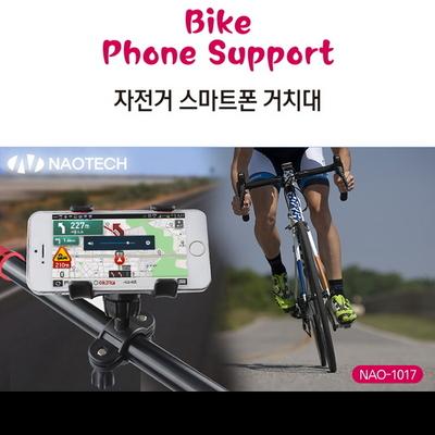 나오테크 집게형 자전거용 거치대 NAO-1017